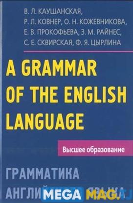 Изображение Грамматика английского языка - В. Каушанская