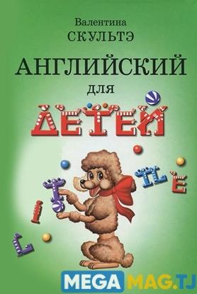 Изображение Английский для детей