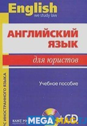 Изображение Английский язык для юристов