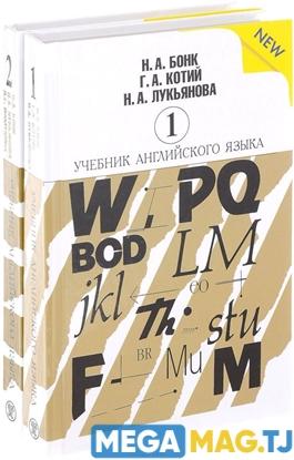 Изображение Учебник английского языка. Бонк Н.А