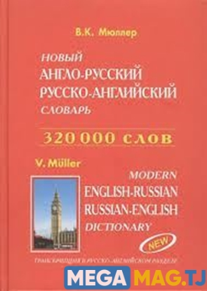 Изображение Англо-русский и русско-английский словарь