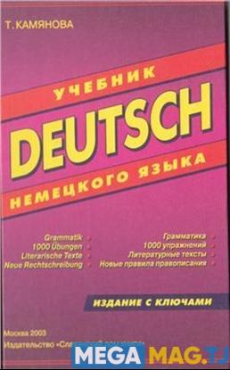 Изображение Учебник немецкого языка