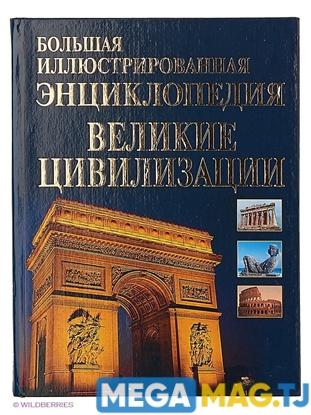Изображение Великие цивилизации