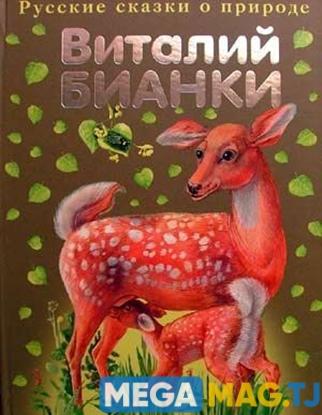 Изображение Русские сказки о природе