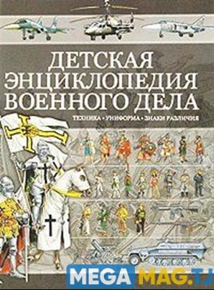 Изображение Детская энциклопедия военного дела
