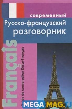 Изображение Русско-французский разговорник