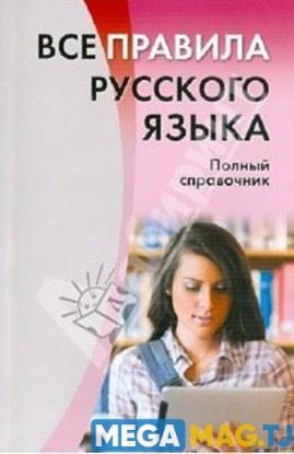 Изображение Все правила русского языка