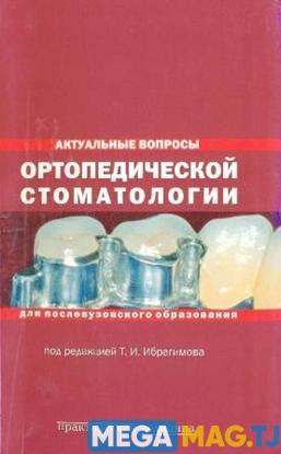 Изображение Вопросы ортопедической стоматологии