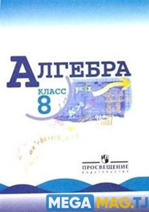 Изображение Алгебра 8 класс.