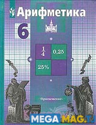 Изображение Арифметика 6 класс.