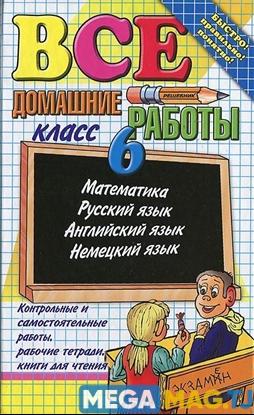 Изображение Все домашние работы. 6 класс