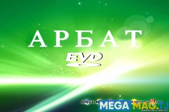 Изображение DVD проигриватель АРБАТ