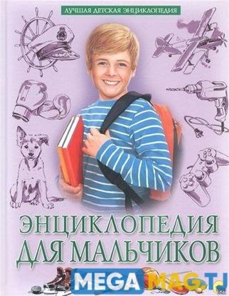 Изображение энциклопедия для мальчиков