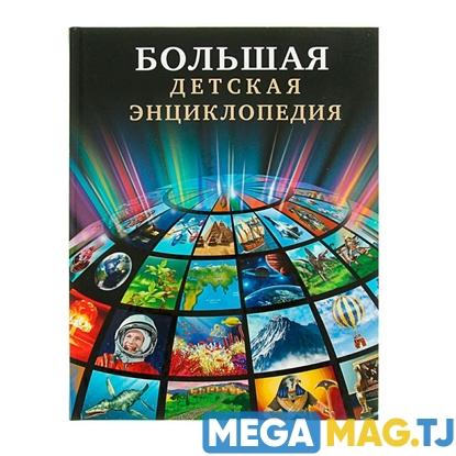 Изображение Большая детская энциклопедия