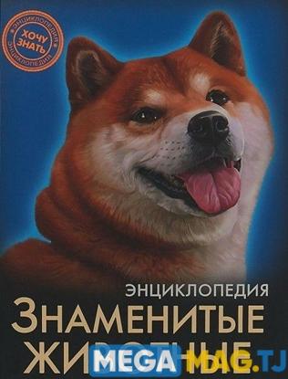 Изображение Энциклопедия знаменитые животные