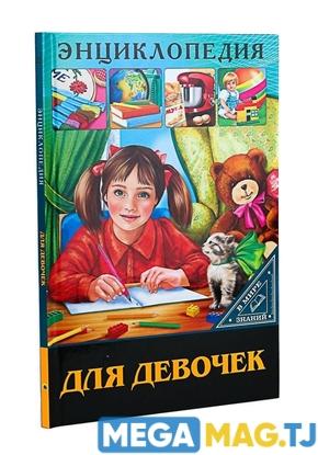 Изображение Энциклопедия для девочек