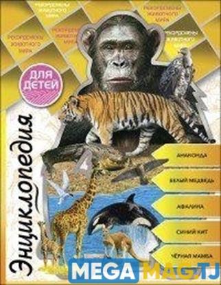 Изображение Энциклопедия рекордсмены животного мира