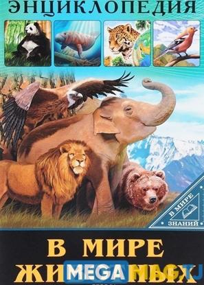 Изображение Энциклопедия в мире животных