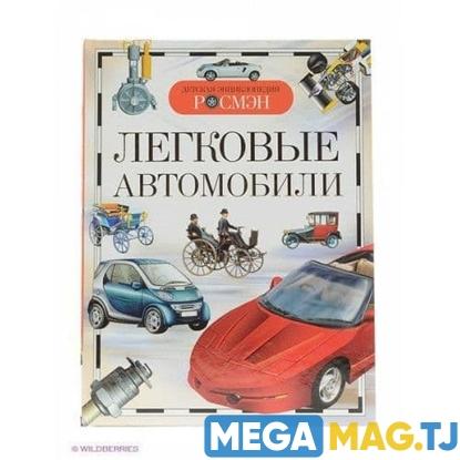 Изображение Энциклопедия легковые   автомобиль