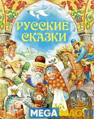 Изображение Русские сказки